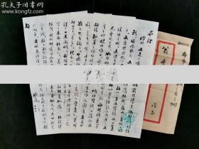 著名翻译家、民俗学家 连树声 1988年致翁-开-望毛笔信札一通四页附实寄封(提及连树声近年翻译了一些民间文学的文章和书,帮钟敬文编《中国新文艺大系》,以及职称评定事宜等,使用花笺纸书写)HXTX308218