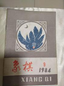 《象棋》1984/9