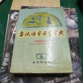 《古汉语常用字字典》32开505页