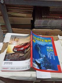 中国国家地理 2008年05