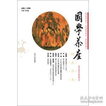 国学茶座(总第24期)