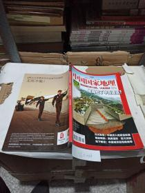 中国国家地理 2008年6