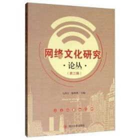 网络文化研究论丛 马洪江,敬枫蓉 编 四川大学出版社 9787569026