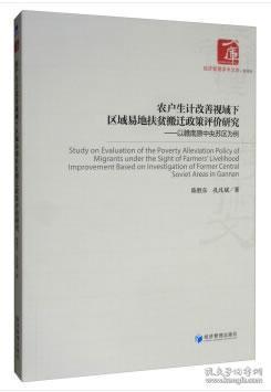 农户生计改善视域下区域易地扶贫搬迁政策评价研究:以赣南原中央苏区为例
