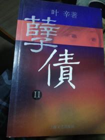 孽债Ⅱ 叶辛 签名本  )正版现货J