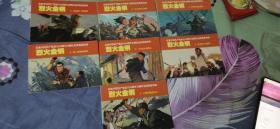 烈火金钢全套7本: 庆祝中国共产党成立90周年百种红色经典连环画
