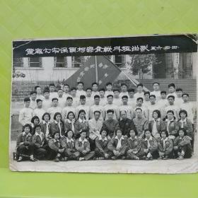 老照片~1956年重庆七中保尔柯察金战斗班