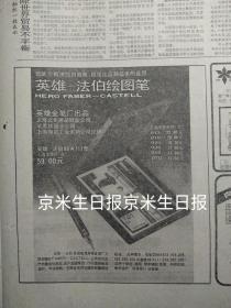 人民日报1987年某月某日,版全!第7版广告:英雄金笔厂出品:英雄——法伯绘笔(英雄—法伯86A111型)!松下电器广告!彭真乌兰夫分别会见李根模!看好品相在拍!