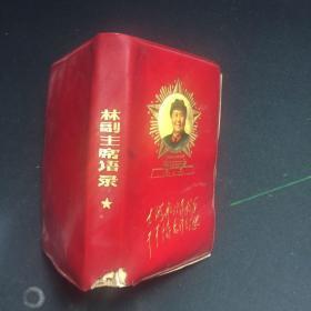 林副主席语录(69年1版1印)
