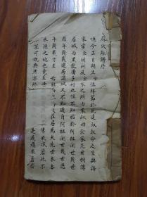 苏氏族谱(16开线装 民国11年写本)