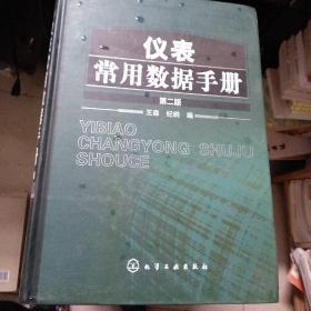 儀表常用數據手冊(第2版)