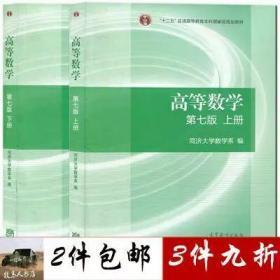 二手正版高等数学第七版上下册同济大学数学系高教高数7版书