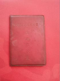 1978年铁道兵驾证(仅供收藏)