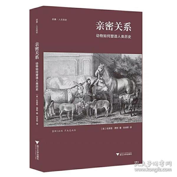 亲密关系:动物如何塑造人类历史/启真·人文历史