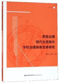 教育治理现代化进程中学校治理体系变革研究/梦山书系