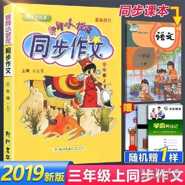 黄冈小状元·同步作文:三年级(上 R 2014年秋)
