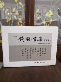 钱钟书集(全十册)精装