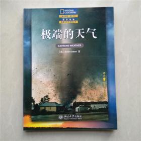 极端的天气.中文翻译版/国家地理阅读与写作训练丛书