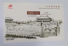 澳门邮票 北京故宫小型张