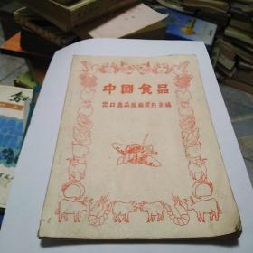 中国食品(出口商品规格资料汇编)