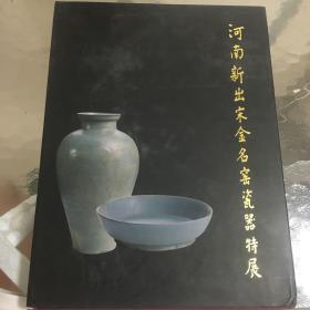 河南新出宋金名窑瓷器特展