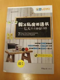 毅冰私房英语书-七天秀出外贸口语【附光盘】