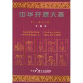 中华开源大圣(套装共8册)