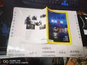华夏地理2014年第12期  重庆虎变  16开本
