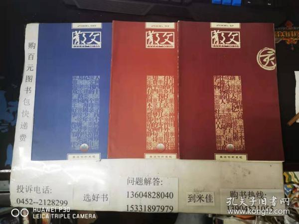 散文  月刊   16开本  2006.12