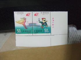 邮票:1993-6