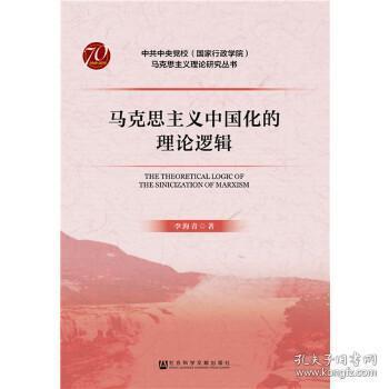 马克思主义中国化的理论逻辑