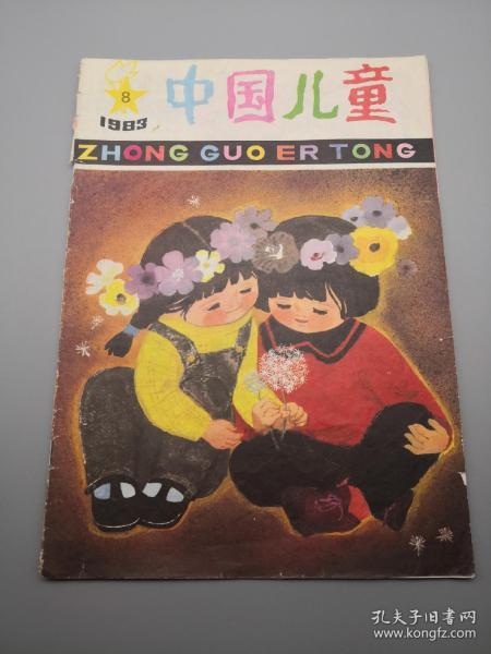 【童书】中国儿童1983年8 总第44期