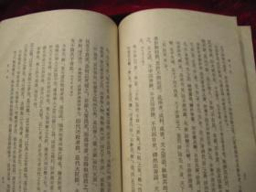 《老子衍  庄子通》【老版本,竖排繁体字,1962年11月一般一印;馆藏未阅,品相好。】