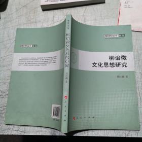 柳詒征文化思想研究