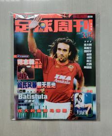 足球周刊 创刊号 2001年 巴蒂斯图塔