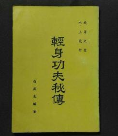 民国武学 《轻身功夫秘传》