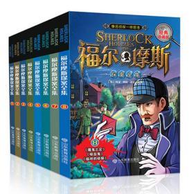福尔摩斯探案全集(经典珍藏版共8册)