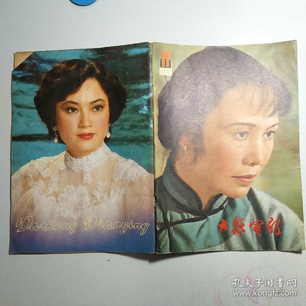 大众电影1981/11(带中间插页)