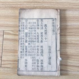 清精刻本:地球韵言(卷3-4)