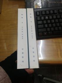二程集(全二册)