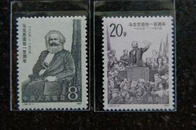 J90马克思逝世一百周年邮票