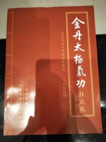 《金丹太极气功》 ——武当武功大师诸桂亭真传