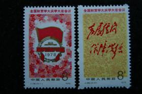J28 全国财贸学大庆学大寨会议邮票,