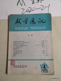 数学通讯1980年第1期复刊号