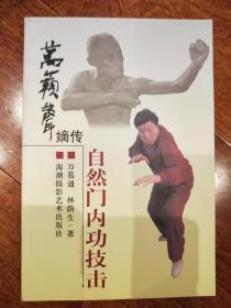 万籁声嫡传自然门内功技击(原版)