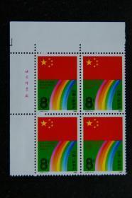 J147七届人大邮票 方连