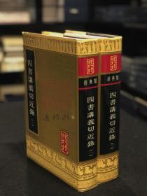 四书讲义切近录(16开精装 影印本 全二册)