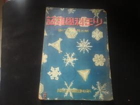 1936年 少年科学杂志 第三卷第十二期