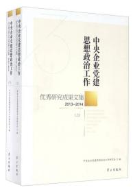 9787514705898-dy-中央企业党建思想政治工作优秀研究成果集上下册