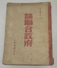 1948年《论联合政府》东北书店印行